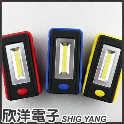 ※ 欣洋電子 ※ COB LED維修工作燈 短型附磁鐵、掛勾 (1013) / 顏色隨機出貨 可自訂喜好順序