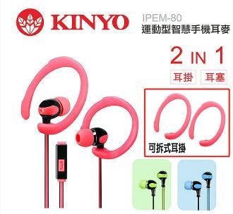 2in1 運動型智慧手機耳麥 耐嘉 KINYO IPEM-80 360度耳掛式扁線耳機/免持聽筒/音量控制/可拆式耳掛/防汗/防潮/入耳式/耳塞式/禮品/贈品/TIS購物館