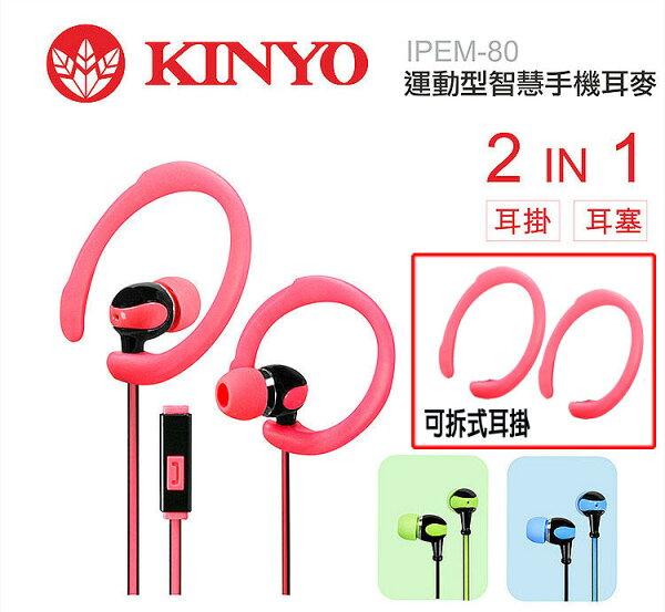2in1 運動型智慧手機耳麥 耐嘉 KINYO IPEM-80 360度耳掛式扁線耳機/ASUS ZenFone 2/C/ZOOM/5/6/4/5 LITE/A502CG/G3/G2/G PRO 2/G PRO/小米/紅米/紅米2/NOTE/TIS購物館