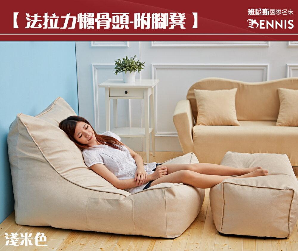 【Ferrari法拉力】頂級L型懶骨頭沙發+椅凳~8色任選《靠背型懶骨頭》★班尼斯國際家具名床 4
