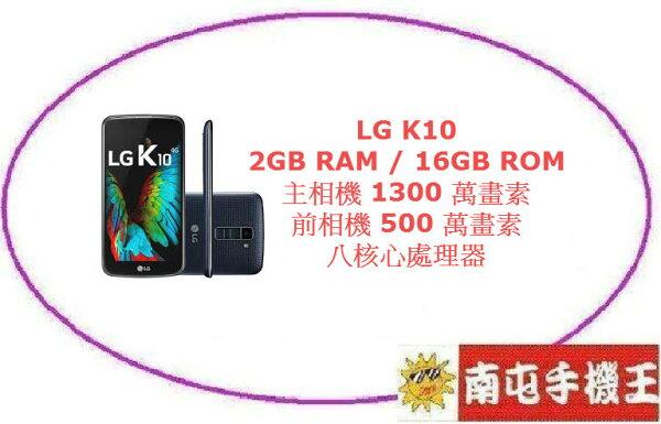 @南屯手機王@ LG K10  八核心處理器 2GB RAM / 16GB ROM (宅配免運費)