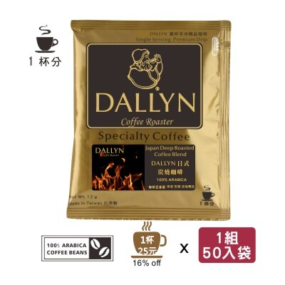【DALLYN 】日式碳燒濾掛咖啡50入袋 Japan deep roasted Drip coffee   DALLYN豐富多層次 0