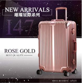 《熊熊先生》旅展推薦 行李箱/旅行箱 鋁框  I47 拉桿箱 TSA圓鎖 24吋