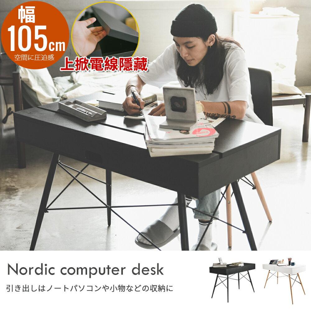 辦公桌 茶几 書桌~X0015~泰倫 收納雙抽上掀書桌^(兩色^) MIT 製 完美主義