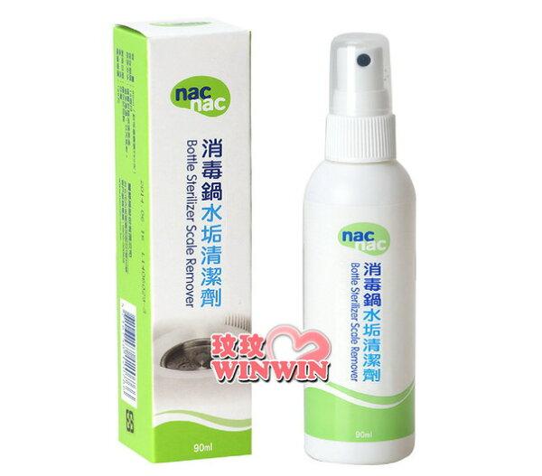 Nac Nac 消毒鍋水垢清潔劑 ~ 能有效分解,清除堆積於消毒鍋水容器上的水垢、雜質