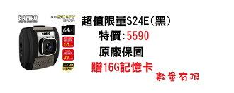 【* 儲存家3C *】SAMPO聲寶高畫質行車記錄器(黑)MDR-S24E(10)FULL HD 1080P 超廣角夜視清晰SONY感光晶片