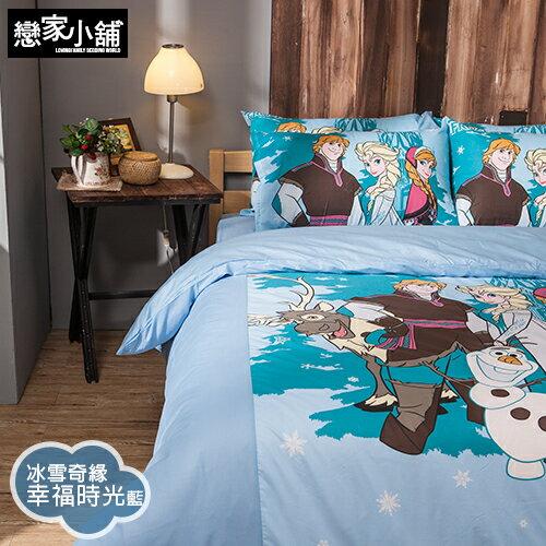 床包被套組  雙人加大~幸福時光藍~含兩件枕套,FROZEN冰雪奇緣,混紡精梳棉,戀家小舖