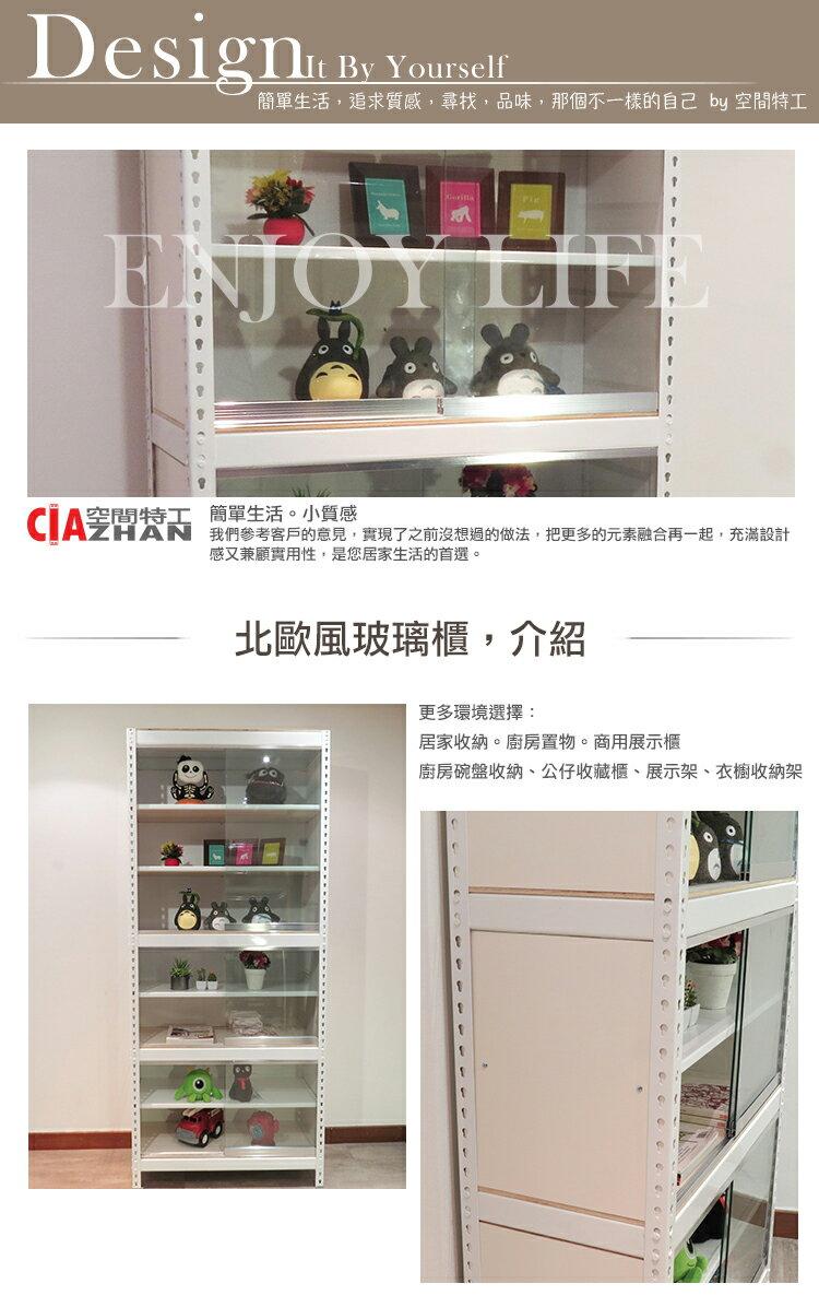 ♞空間特工♞ 玻璃櫃 邊櫃 櫥櫃 置物櫃 衣櫃 展示櫃 模型櫃 7格北歐風公仔櫃 1