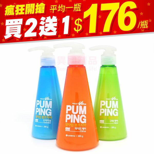 【買二送一】韓國 LG PumPing 按壓式牙膏 285g 宋仲基代言 太陽的後裔 家庭號份量