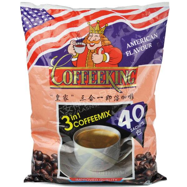 新加坡 COFFEEKING 皇家三合一咖啡