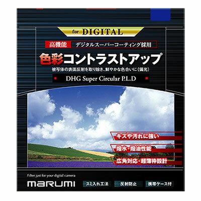 Marumi Super DHG 37~43~46~49~52~55~58~62~67mm