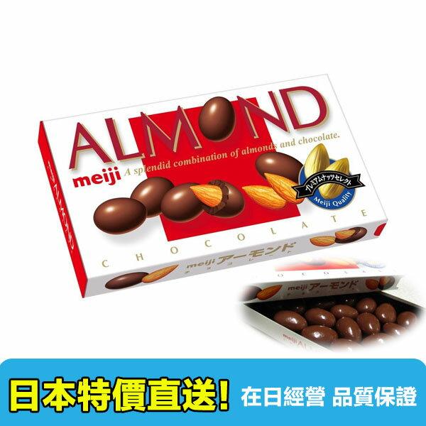 【海洋傳奇】日本明治杏仁巧克力球(盒)88g 0