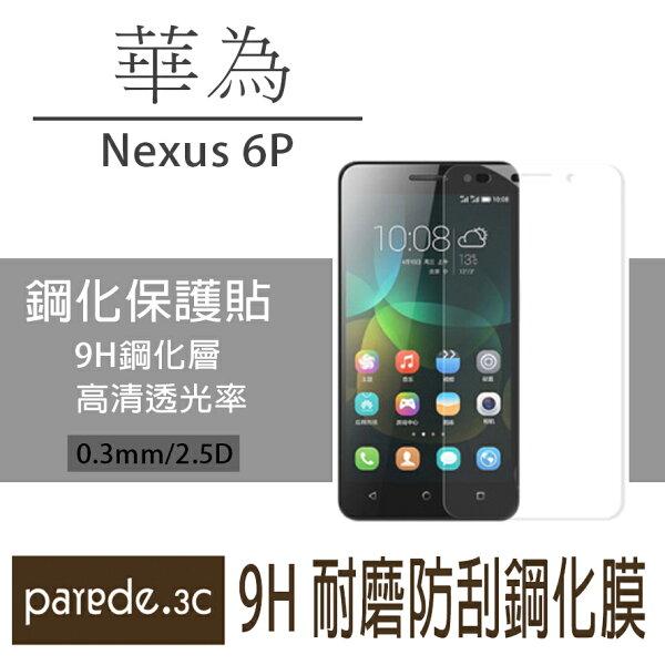 華為 Nexus 6P 9H鋼化玻璃膜 螢幕保護貼 貼膜 手機螢幕貼 保護貼【Parade.3C派瑞德】