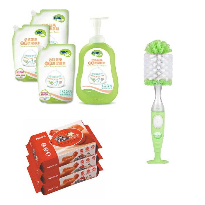 nac nac - 奶瓶蔬果酵素洗潔慕斯1罐+3補充包 + Aprica - 超柔濕巾80抽 3包/串 + Nuby - 多功能奶瓶刷 超值組 0