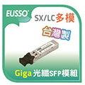 EUSSO UGM2010-MM(v3)Gigabit SX/LC 1.25G 550公尺 SFP Fiber Module 多模光纖模組
