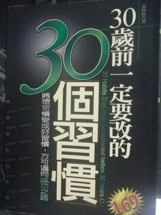 【書寶二手書T7/財經企管_LGO】30歲前一定要改的30個習慣_葉知秋