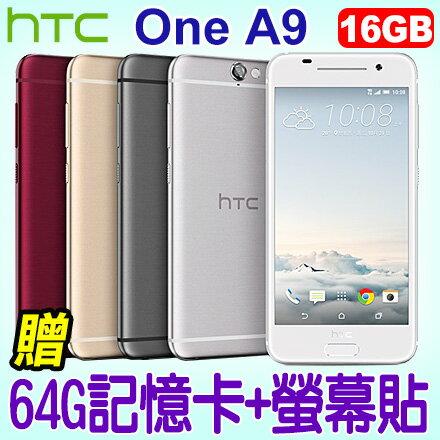 HTC One A9 16GB LTE 4G 中階16G智慧型手機 贈64G記憶卡+螢幕貼 免運費