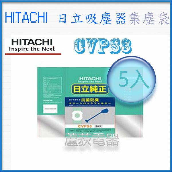 【日立~蘆荻電器】全新【HITACHI日立 集塵紙袋】CVPS3另售 CVP6.GP110F