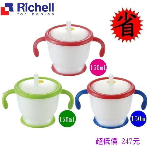 *美馨兒*日本Richell利其爾- LC吸管訓練杯/學習杯/水杯-(3色可選) 247元
