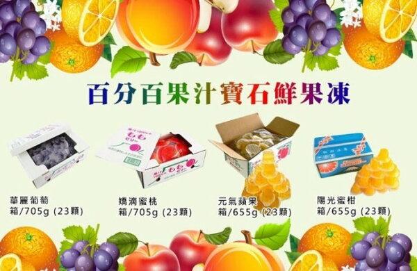 日本即期良品* AS百分百果汁鮮果凍