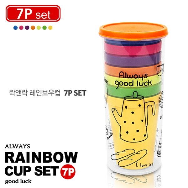 【樂扣樂扣】P&Q彩虹疊疊樂水杯7件組