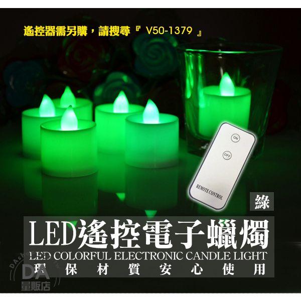 《DA量販店》遙控 綠色 LED 電子 蠟燭 造型燈 求婚 活動 環保 不含遙控器(V50-1374)
