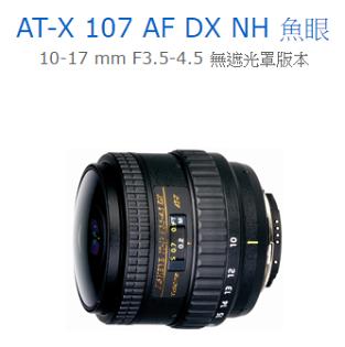送蔡司拭鏡紙 Tokina AT-X 107 AF DX NH 魚眼 10-17 mm F3.5-4.5 無遮光罩版本 立福公司貨
