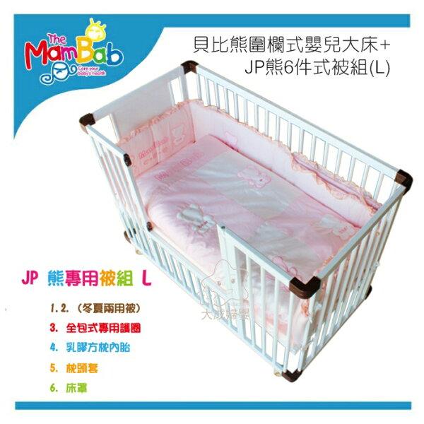 【大成婦嬰】MamBab 夢貝比 貝比熊圍欄式舉木嬰兒大床+JP熊六件式寢具組(L) 床+寢具組
