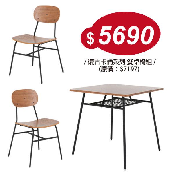 餐桌椅 E1無毒環保低甲醛板材 復古卡倫方形餐桌椅組^(整組販售^)~天空樹~