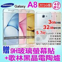 Samsung 三星到SAMSUNG Galaxy A8 (2016) 贈9H玻璃螢幕貼+歌林黑晶電陶爐 粉金時尚 4G 智慧型手機 0利率 免運費