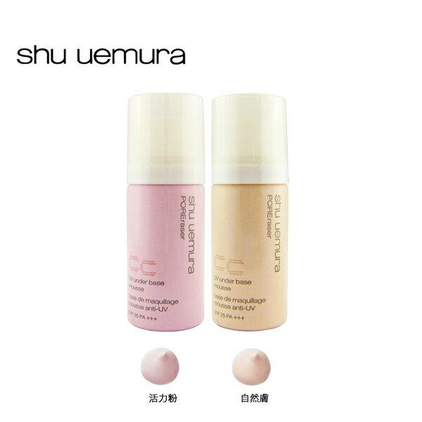 shu uemura植村秀  UV泡沫CC慕斯 SPF35 PA+++ 30g 送五角粉撲一塊(片) 《Umeme 》