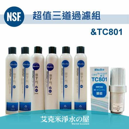 【艾克米淨水】《免運費》普德 DC 一年份濾心共6+1支/包含電解水前置濾心6支+內置TC801/TC-801中空絲膜濾心1支【一次買省更多】-適用 HI-TA812/TA813/TA815/TA817/TA833/TA835/TA805/TA807/TA819/HI-TAQ7/TAQ5