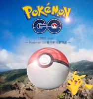 Pokemon:精靈寶可夢到[免運熱賣中] 訓練師必備!!!第三代《Pokémon GO》精靈寶可夢行動電源 寶貝球行動電源