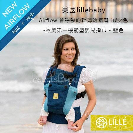 ✿蟲寶寶✿lillebaby Airflow 會呼吸的輕薄透氣背巾-歐美第一機能型嬰兒揹巾 /藍色 《現+預》