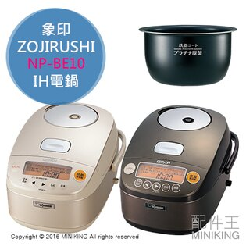 【配件王】日本代購 ZOJIRUSHI 象印 NP-BE10 極致羽釜 飯鍋 電子鍋 壓力 IH 電鍋 5人份
