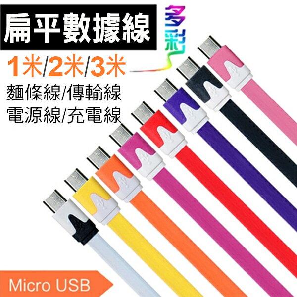 3M 彩色扁平數據線 USB安卓手機 通用充電線 三星HTC小米sony Micro  V8 接口傳輸線 麵條線(不挑色)
