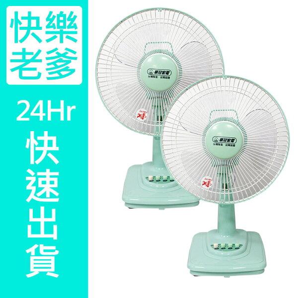 【二入超值】【華冠】MIT台灣製造10吋桌扇/電風扇BT-1006