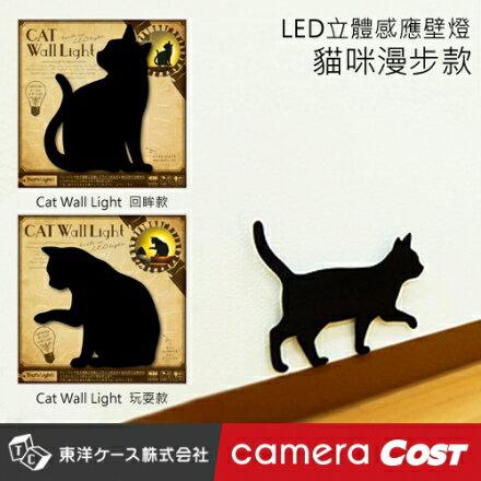 ★音控設計!拍手燈就亮★【日本原裝進口】貓咪 立體感應壁燈 漫步款 3D LED 壁燈 音控 感應式 居家裝飾 可愛 0