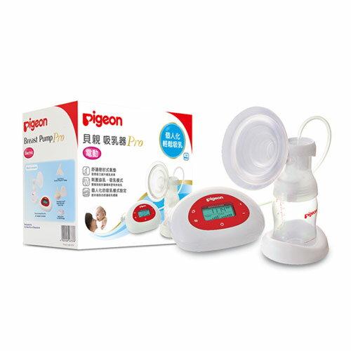 日本【Pigeon 貝親】貝親電動吸乳器Pro - 限時優惠好康折扣