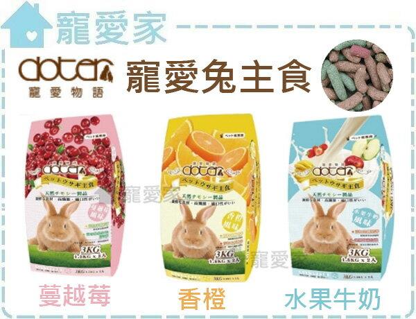 ☆寵愛家☆doter寵物物語-寵愛兔主食3KG,香橙/蔓越莓/水果牛奶風味,挑嘴兔專用飼料