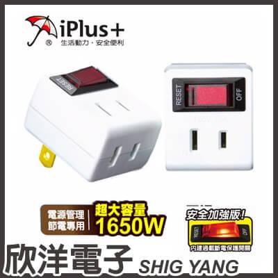 ※ 欣洋電子 ※ iPlus+保護傘 電源小壁插2孔單切二座『安全加強版』過載自動斷電保護/ PU-0121A