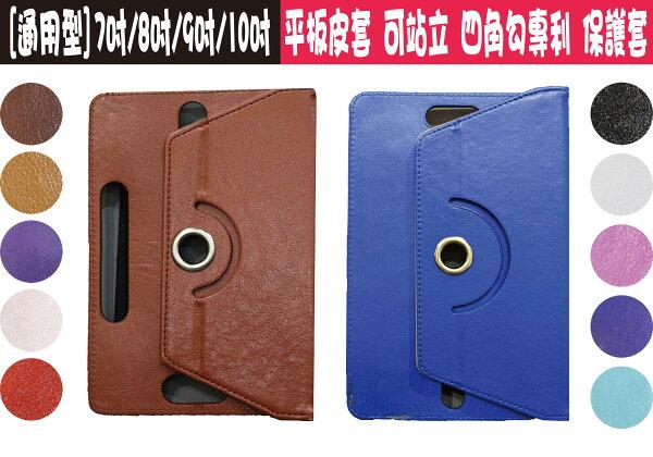[通用型]7吋/8吋/9吋/10吋平板皮套 可站立 四角勾專利 保護套
