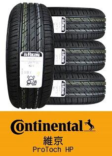 德國馬牌輪胎集團 維京輪胎PT-HP 195/50/15 7月份特價四輪合購 1800/條在送夏日時尚躺椅