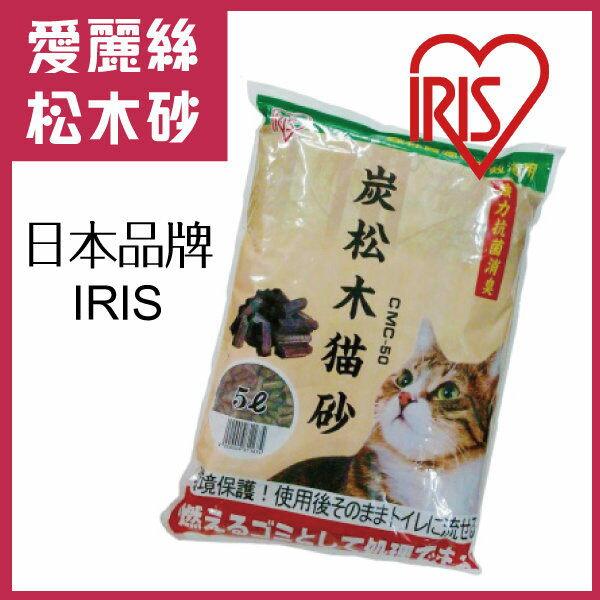 凱莉小舖【CMC50】日本 IRIS 165特價促銷 (炭)松木貓砂 無粉塵 脫臭貓砂 CMC-50