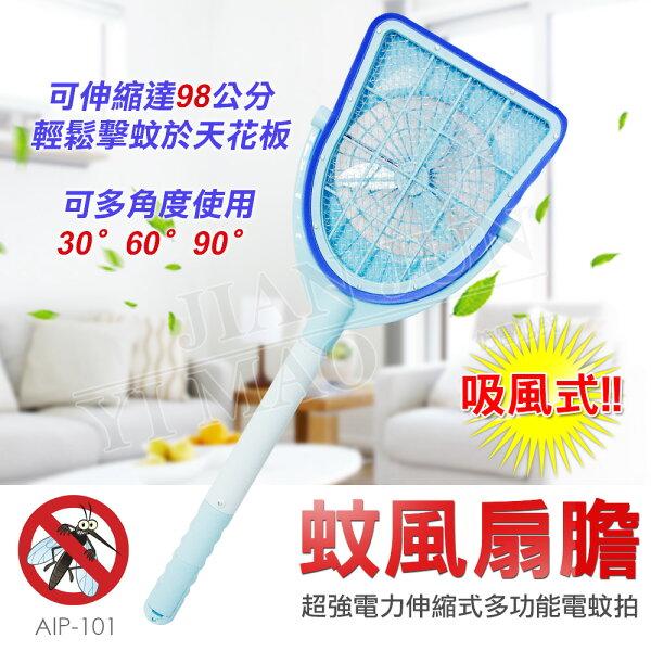【蚊風扇膽】第三代 吸風式 電蚊拍 AIP-101