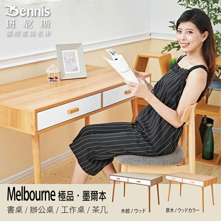 【Melbourne 極品‧墨爾本】書桌/辦公桌/工作桌/置物桌/收納茶几/電腦桌 ★班尼斯國際家具名床 7