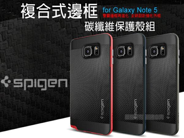 SPIGEN Neo Hybrid Carbon 碳纖維保護殼 Note 5/N9208/Note5 保護套 手機殼 手機框 手機套 禮品 贈品