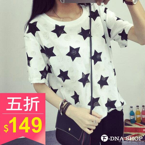 F~DNA~磨破大星星印花短袖上衣T恤^(白~M~XL^)~ESG1351~