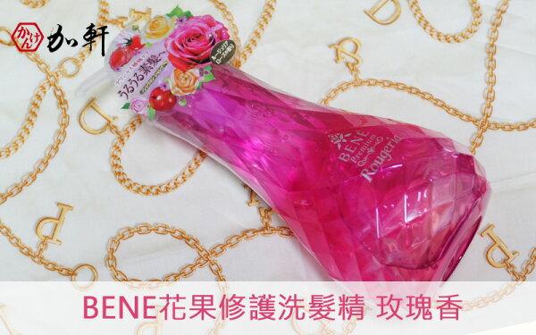 《加軒》日本BENE花果修護洗髮精 玫瑰香 530ML