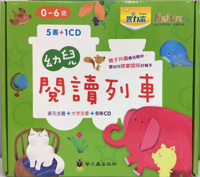 『121婦嬰用品館』幼兒閱讀列車(0-6歲) 0